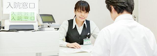 入院費用について